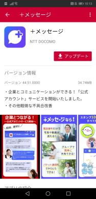 docomo Application Manager