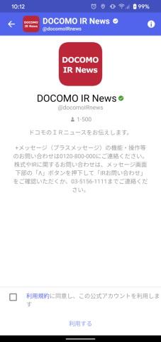 DOCOMO IR News