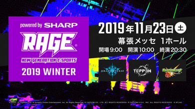 eスポーツイベント「RAGE 2019 Winter powered by SHARP」