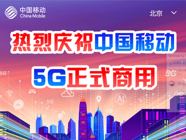 中国で5Gサービスが正式開始 予約だけで1000万人突破、月額約2000円から