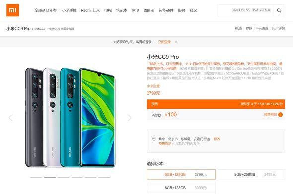 Xiaomi、1億800万画素カメラ搭載「Mi CC9 Pro」を約4万4000円で発売