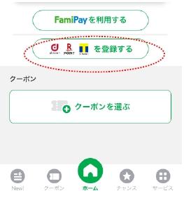 「ファミペイ」ポイント登録画面イメージ