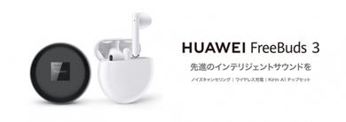 ファーウェイのオープンフィット型ノイズキャンセリングイヤフォン「HUAWEI FreeBuds 3」オープンフィット型ノイズキャンセリングイヤフォン「HUAWEI FreeBuds 3」