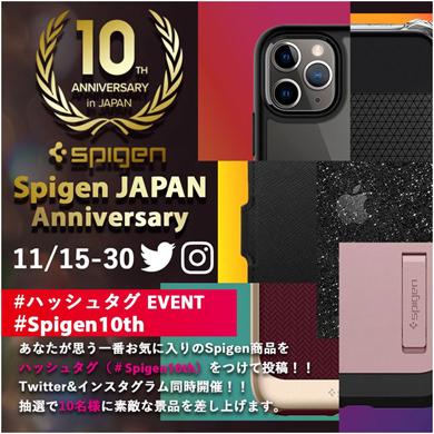 Spigenの公式Twitter&Instagramハッシュタグイベント