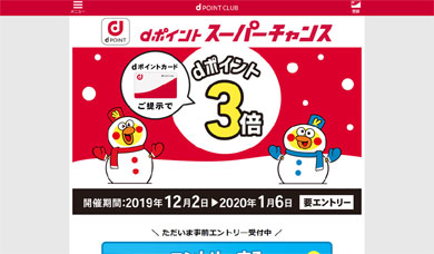 NTTドコモの「dポイント スーパーチャンス」