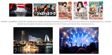 「auスマートパスプレミアム」のエンターテインメント領域コンテンツを大幅拡充