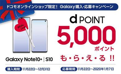 「Galaxy S10」「Galaxy Note10+」向けドコモショップオンライン限定のキャンペーンが開催