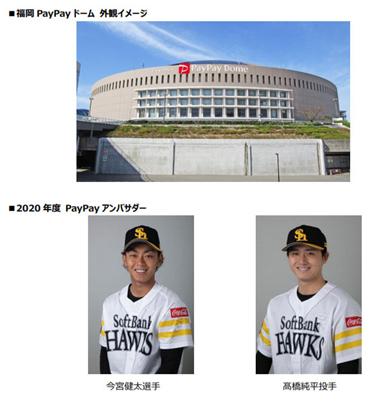 「福岡PayPayドーム」外観イメージ