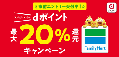 NTTドコモとファミリーマートの総額10億円分dポイント還元キャンペーン