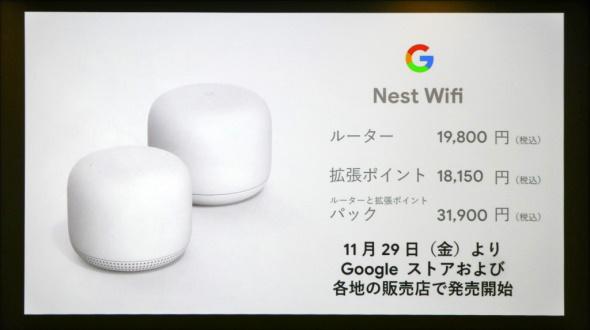 日本での販売価格
