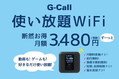 G-CallのモバイルWi-Fiルーター「使い放題WiFi」サービス