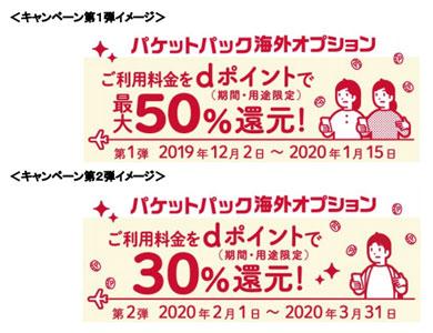 NTTドコモの「パケットパック海外オプション」のdポイント還元キャンペーン
