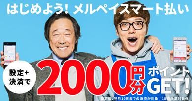 2000円相当のポイントを還元する「メルペイスマート払い」キャンペーン