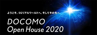 NTTドコモの「DOCOMO Open House 2020」
