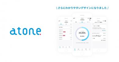 カードレス後払い決済サービス「atone」のアプリ画面がリニューアル