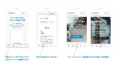「atone」Webユーザー向けページを拡充