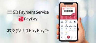 SBペイメントサービスのEC事業者向けオンライン決済サービスが「PayPay(オンライン決済)」に対応