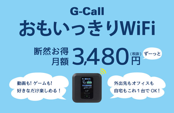 G-CallおもいっきりWiFi