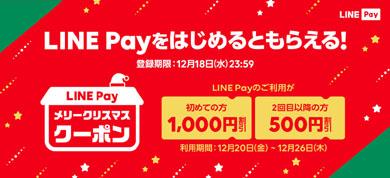 LINE Payの「メリークリスマスクーポン」