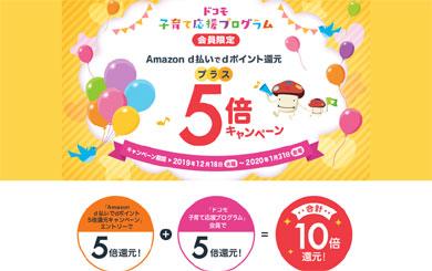 NTTドコモの「Amazon d払いでdポイント還元 プラス5倍キャンペーン」