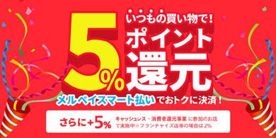 メルペイスマート払い5%還元キャンペーン