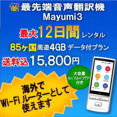 さくらネットが音声翻訳機「Mayumi3」のレンタルを開始