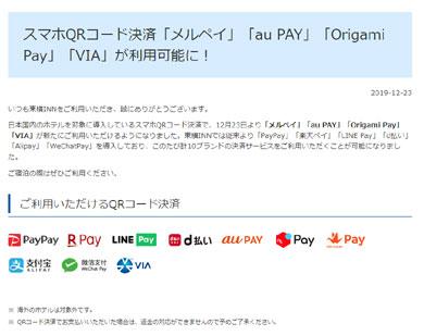 東横インが「メルペイ」「au PAY」「Origami Pay」「VIA」を導入