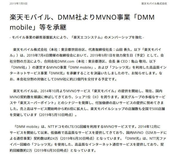 DMM.comから買い取る
