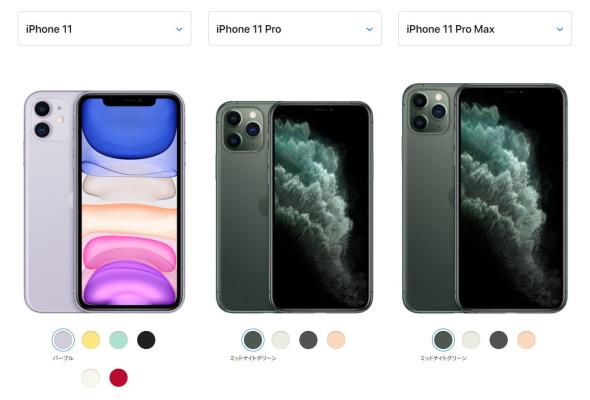 それでもやっぱりiPhone 11シリーズは人気ですが……