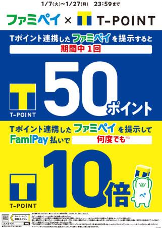 「ファミペイ×Tポイント」キャンペーン