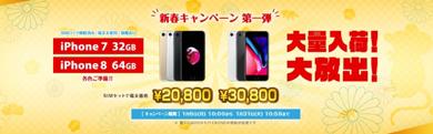 iPhone 7/8をセット価格で提供する「FREETEL 新春キャンペーン」