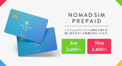 データ通信専用のプリペイドSIM「Nomad SIM Prepaid」