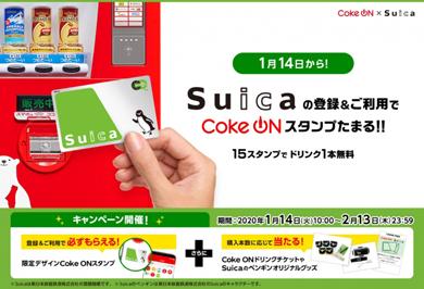 コカ・コーラの公式アプリ「Coke ON」が電子マネー「Suica」ヘ対応
