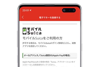 「モバイルSuica」の「Coke ON IC」登録方法