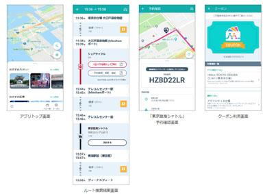 東京臨海副都心エリア向けのMaaS実証実験アプリ「モビリティパス」