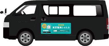 「東京臨海シャトル」車体イメージ