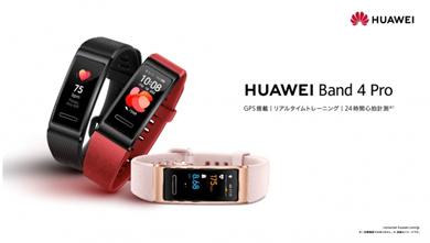 スマートバンド「HUAWEI Band 4 Pro」