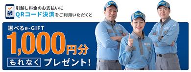 日本通運の「QRコード決済でお引越しキャンペーン」