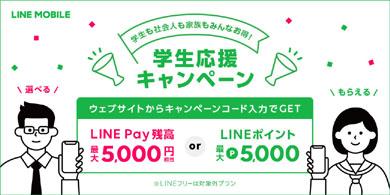 LINEモバイルの学生応援!社会人にもあげちゃう最大5000円相当プレゼントキャンペーン」