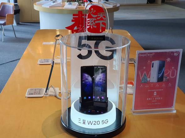 W20 5G
