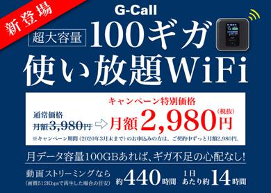 ジーエーピーの「100ギガ使い放題WiFi」割引キャンペーン