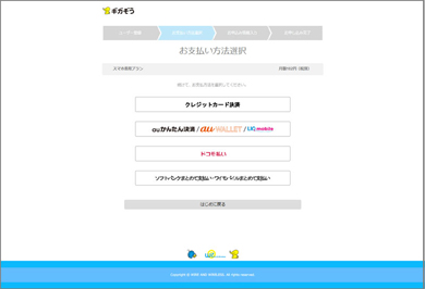 Wi-Fi接続アプリ「ギガぞうWi-Fi」