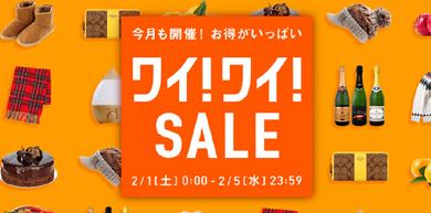 「Yahoo!ショッピング」の「ワイ!ワイ!SALE」