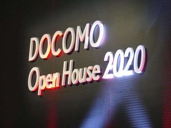 DOCOMO Open House 2020