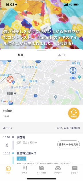 観光地の記事から経路検索