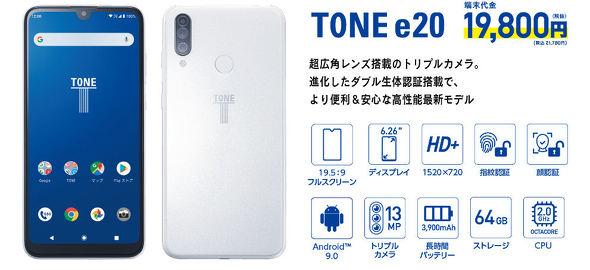 トーンモバイルの「TONE e20」