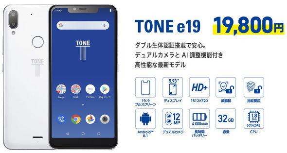 トーンモバイルの「TONE e19」