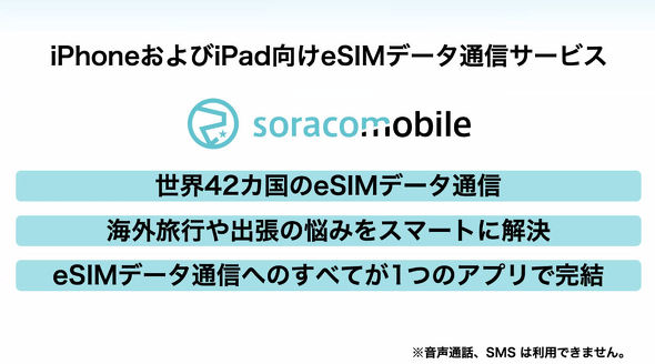 Soracom Mobile
