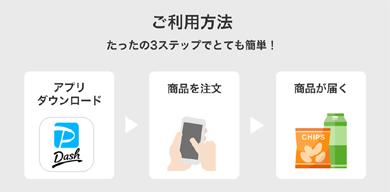 PayPayダッシュ