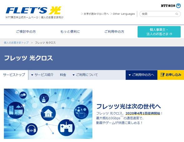 NTT東日本エリア